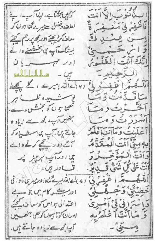 Prayer-for- Forgiveness-in-Islam-wazifa-dua-astaghfar-gunaho-ki-mafi-3-120816-#yaALLAHpictures