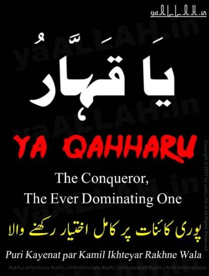ya qahhar wazifa for marriage-nikah ke liye qahharu ka amal yaALLAH010717