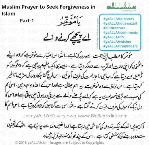 Muslim Prayer of Forgiveness in Islam-1-yaALLAH.in