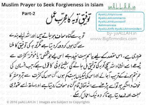 Muslim Prayer of Forgiveness in Islam-2-yaALLAH.in
