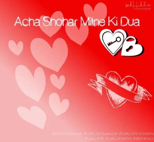 Acha shohar milne ki dua-#yaALLAHpictures