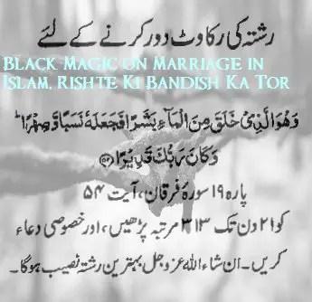 Black Magic on Marriage in Islam Rishte Ki Rukawat