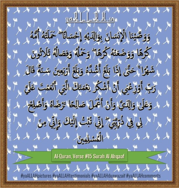 Surah Al-Ahqaaf Ayat 15-wawassaynal-insana-Wazifa for Disobedient Child-yaALLAH