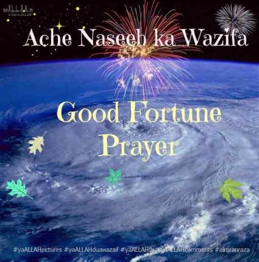 Ache-Naseeb-ka-Wazifa-Good-Fortune-Prayer