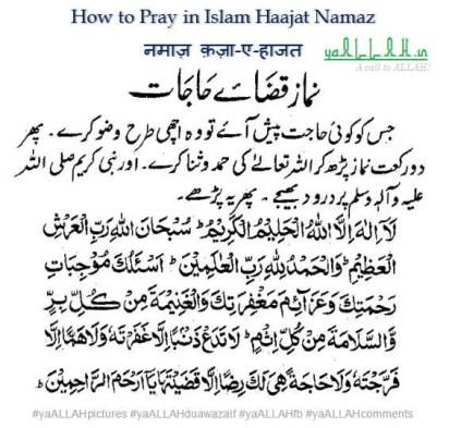 How to Pray Salatul Hajat Namaz-Prayer for Need (Complete Guide)