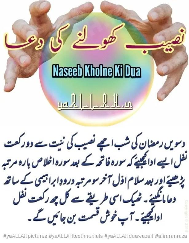 kismat kholne ki dua in urdu-3