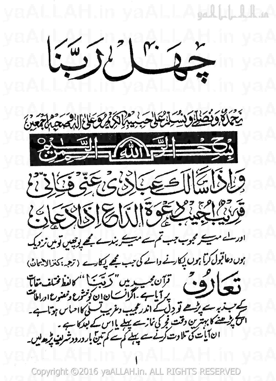 All Chahal 40 Rabbana from Quran Dua Fazail & Benefits