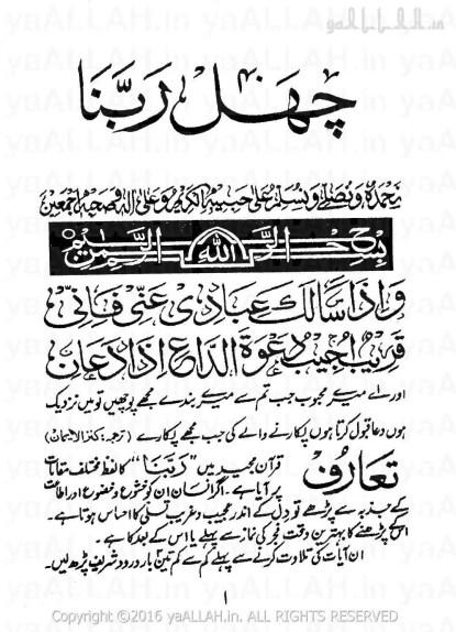 All Chahal 40 Rabbana from Quran Dua Fazail & Benefits-1-290716-1-#yaALLAHpictures