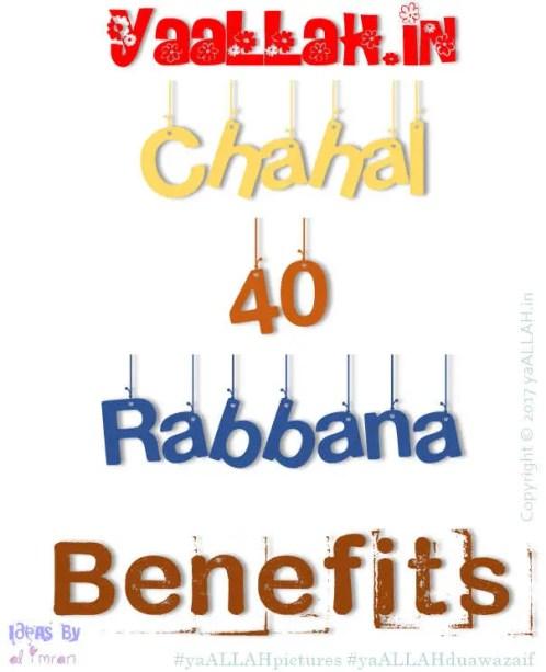 All-Chahal-40-Rabbana-from-Quran-Dua-Fazail-&-Benefits-yaALLAH-080317