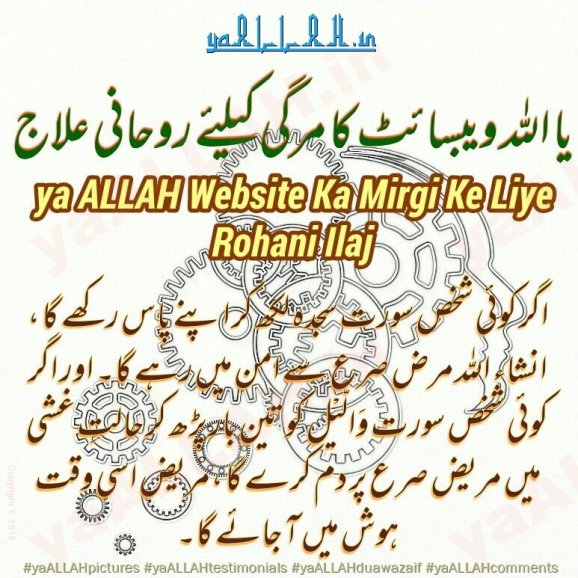 Islamic Wazifa for Epilepsy Mirgi Ke Daura Ka Ilaj
