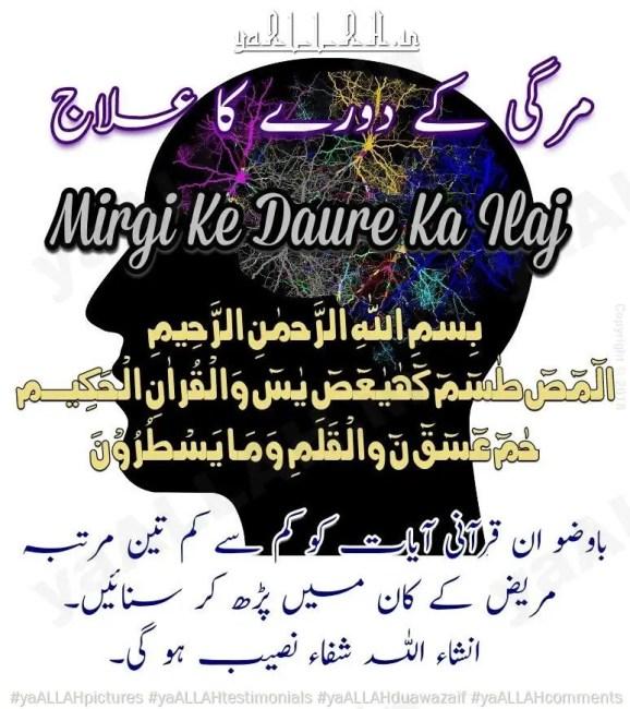 Mirgi ka Rohani Ilaj in Urdu