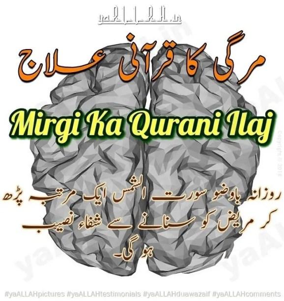 mirgi ka rohani ilaj in urdu-2