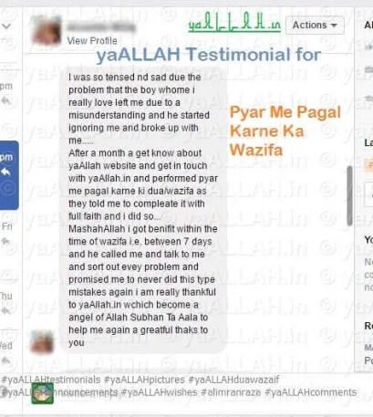 yaALLAH-Testimonials-1-Pyar-me-pagal-karne-ka-wazifa-11July2016-#yaALLAHpictures-#yaALLAHtestimonials