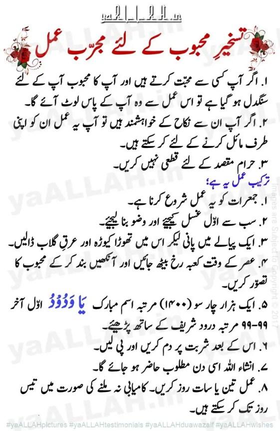 Wazifa-for-Love-Mohabbat-Tilsim-Ka-Taweez-Amal-taskheer-Hub-Urdu-yaALLAH