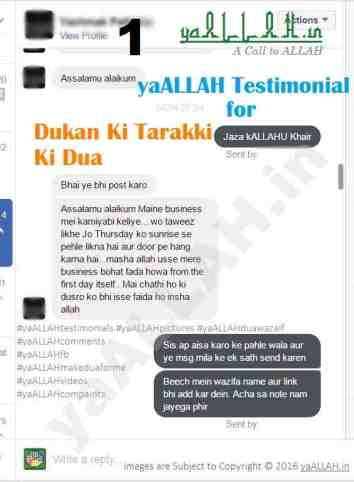 business-success-story-urdu-amal-yaallah-testimonial-1-041216
