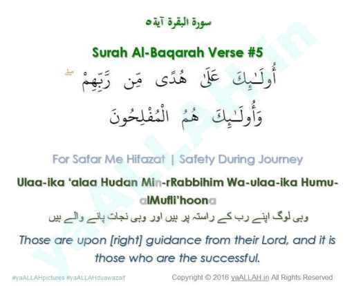 surah-Baqarah-ayat-5
