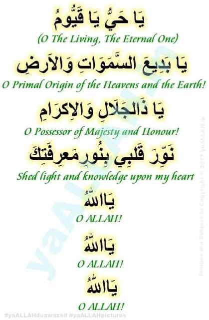 dua-for-knowledge-safety-ya-hayyo-ya-qayyum-binoori-qalb-160117