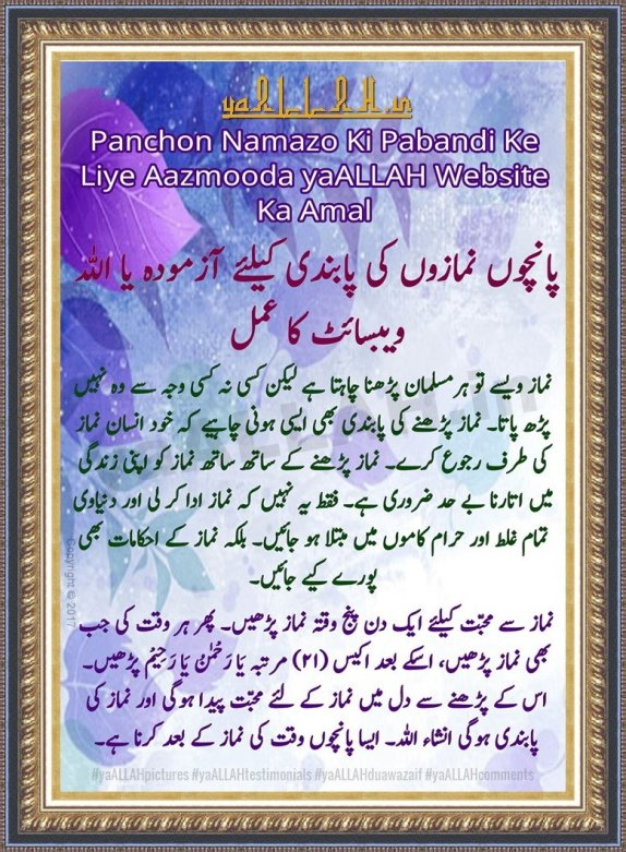 dua to become namazi in urdu-namaz ki pabandi ka wazifa