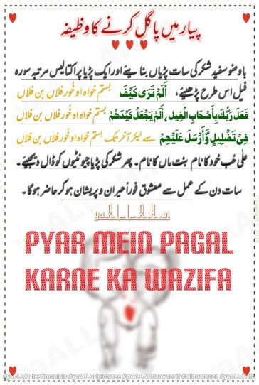 Original) Pyar Mein Pagal Karne Ka Wazifa Taskheer Mashooq