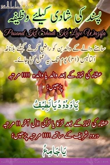 wazifa for marriage of own choice in urdu english hindi