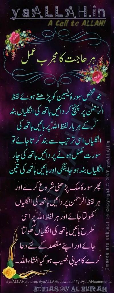 Har-Qism-ki-Hajat-ke-liye-Afzal-Tareen-Wazifa--every-wish-urgent-wish-yaALLAH-020217