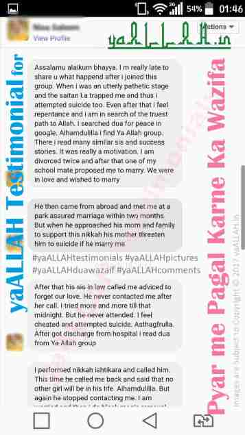 yaALLAH-Testimonials-pyar-me-pagal-2.1-success-220217