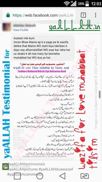 yaALLAH-Testimonials-wazifa-for-love-muhabbat-tilsim-2.0-kamyabi-220217