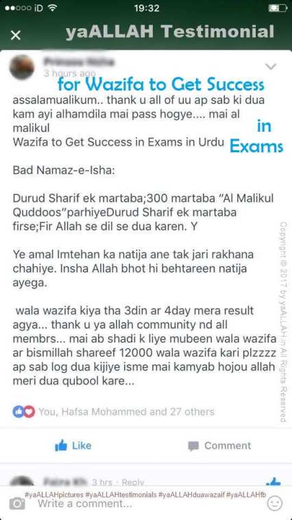 wazifa-to-get-success-in-exams-yaALLAH Testimonial-imtihan-mein-kamyabi ka-wazifa-tried-tested-020617