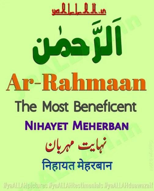 Ar-Rahman-ALLAH-name
