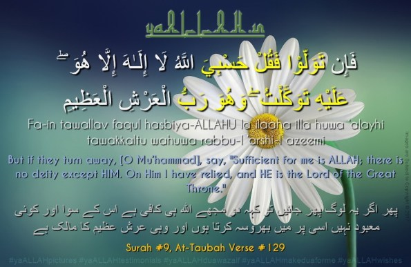 fa-in-tawallav-surah-at-taubah-verse129-urgent-wish-har-maqsad-yaALLAH