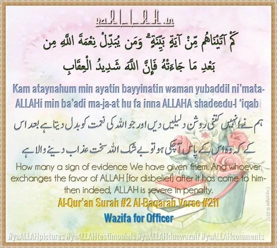 wazifa for-officer-get-boss-respect-surah-baqarah-ayat-211-kam-ayatin-bayyinatin-yaALLAH