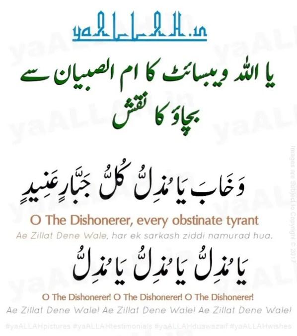 ya-muzillo-al-muzillu-ALLAH-names-Surah Ibraheem-ummu-sibyan-hadith-yaALLAH