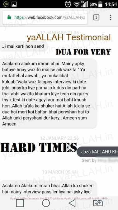 Dua-for-Very-Hard-Times-har-mushkil-hajat-kamyab-amal-yaALLAH-Testimonial-250517