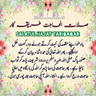 How-to-Pray-Salatul-Hajat-Namaz-Tarika-in-urdu