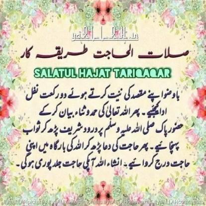 How-to-Pray-Salatul-Hajat-Namaz-Tarika-in-urdu