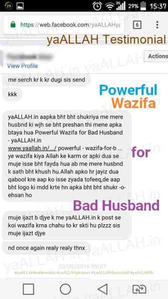 Husband-and-Wife-Relationship-in-Islam-Success-of-ya-ALLAH-Dua-Wazaif-190517