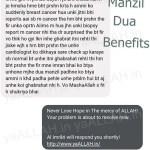 Surah-Manzil-Dua-English-Benefits-Testimonials-by-yaALLAH-Followers-1-yaALLAH-170517
