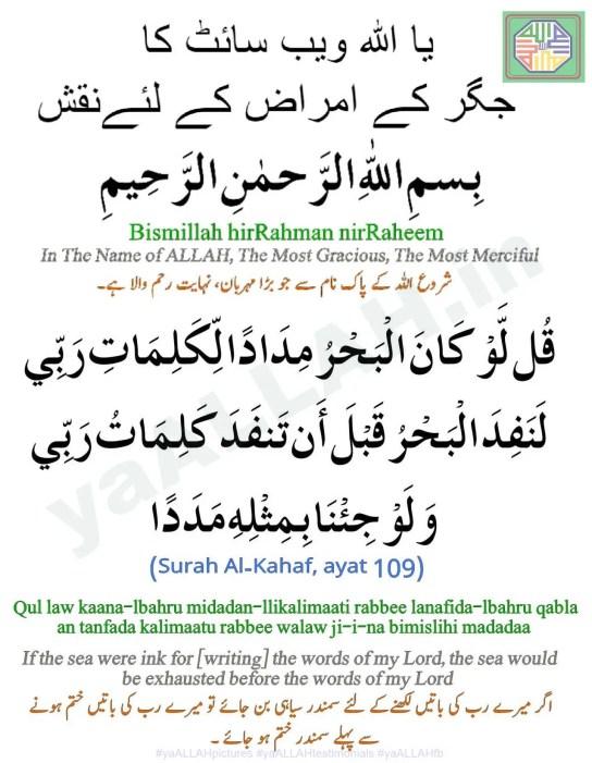 sura-al-kahaf-ayat-109-dua-for-sick-jigar-ke-amraz-liver-disease-yaALLAH-130517
