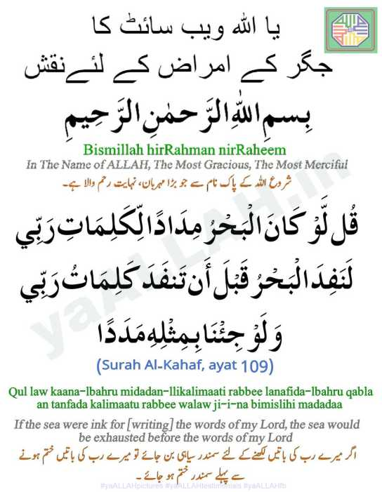 Guaranteed Shifa Dua For Health From Sickness Any Disease