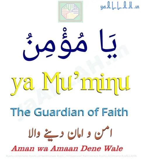 ya-muminu-al-momin-ALLAH-99-names-asma-e-husna-faydah-benefits-yaALLAH-070517