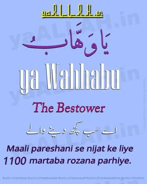 ya-wahhabu-financial-crisis-maali-pareshani-ke-liye-the-bestower-yaALLAH-1300917