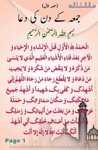 Friday-Prayer-Jummah-Special-Ramadan-Dua-1-yaALLAH-090617