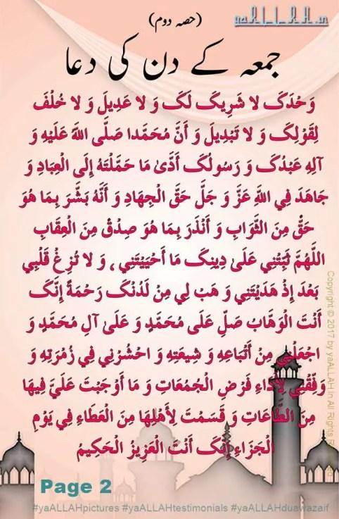 Friday-Prayer-Jummah-Special-Ramadan-Dua-2-yaALLAH-090617