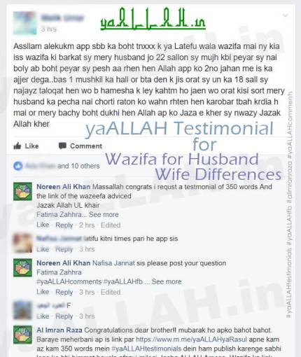 Muslim Prayer Success yaALLAH Testimonial for Husband Wife Difference yaALLAHTestimonials-300617