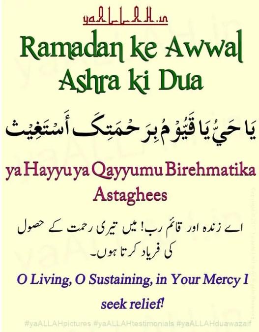 Ramadan-first-Ashrah-Dua-awwal-ya-Hayyu-ya-Qayyum-birehmatika-astaghees-yaALLAH-090617