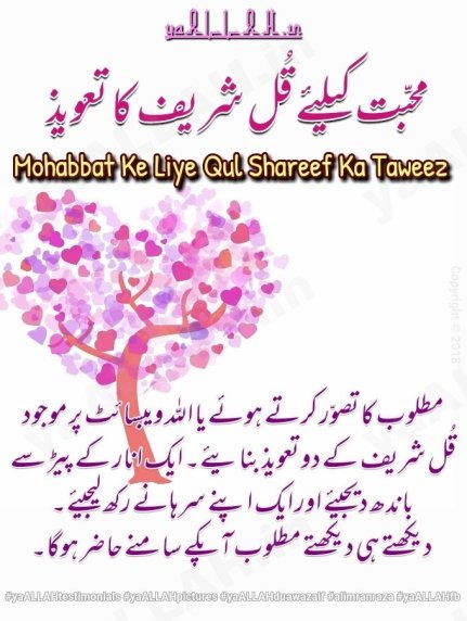 Surah Ikhlas Taweez & Wazifa for Love Marriage to Agree Parents
