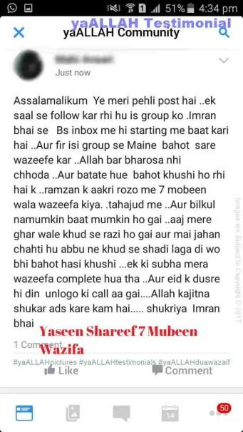 ya-seen-shareef-7-mubeen-wazifa-yaALLAH-Testimonial-240817