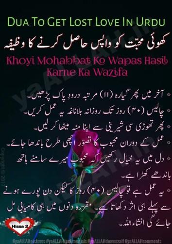 Mohabbat Ko Pane Ki Dua in Urdu-2