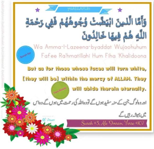 Surah-3-Al-Imran-ayat-107-noor-on-face