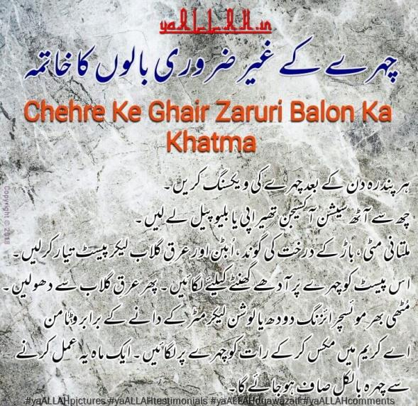 Effective Dua for Beauty on Face-Chehre Par Noor aur Glow